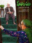 دانلود فیلم سینمایی دوباره زندگی