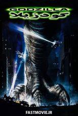 دانلود فیلم گودزیلا Godzilla 1998
