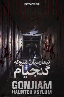 دانلود فیلم تیمارستان گنجیام Gonjiam: Haunted Asylum 2018