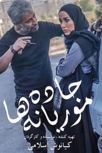 دانلود فیلم سینمایی جاده موریانه ها