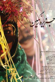 دانلود فیلم سینمایی جزیره رنگین
