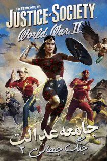 جامعه عدالت: جنگ جهانی دوم Justice Society: World War 2 2021