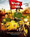 دانلود فیلم خوب بد جلف 2 ارتش سری
