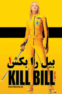 دانلود فیلم بیل را بکش Kill Bill: Vol. 1 2003