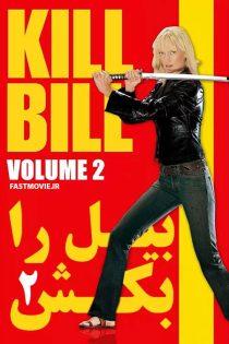 دانلود فیلم بیل را بکش ۲ دوبله فارسی Kill Bill: Vol. 2 2004