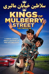 دانلود فیلم سلاطین خیابان مالبری Kings of Mulberry Street 2019