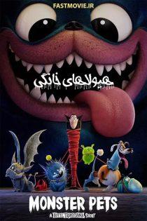 هیولاهای خانگی: هتل ترانسیلوانیا Monster Pets: A Hotel Transylvania 2021