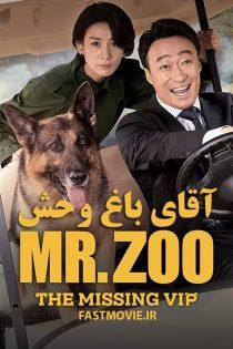 آقای زو: وی آی پی گمشده Mr. Zoo: The Missing VIP 2020