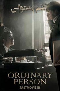 دانلود فیلم آدم معمولی Ordinary Person 2017