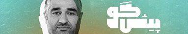 دانلود قسمت چهارم 4 پیشگو با حضور ژاله صامتی