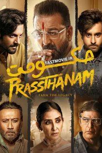 دانلود فیلم حکومت Prassthanam 2019