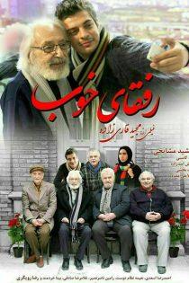 دانلود فیلم سینمایی رفقای خوب