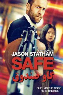 دانلود فیلم گاو صندوق Safe 2012