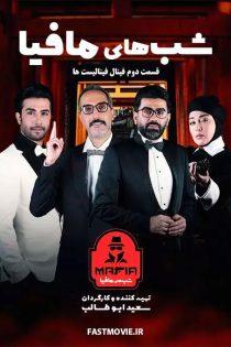 دانلود فصل پنجم مسابقه شب های مافیا 2 قسمت دوم