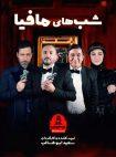 دانلود فصل پنجم مسابقه شب های مافیا 2 قسمت سوم