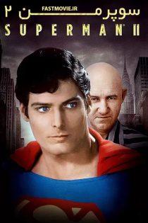 دانلود فیلم سوپرمن ۲ با زیرنویس فارسی Superman II 1980