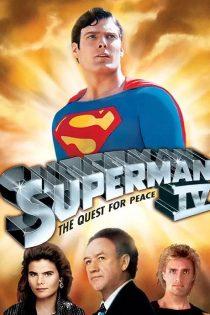 دانلود فیلم سوپرمن ۴ با زیرنویس فارسی Superman 4 1987