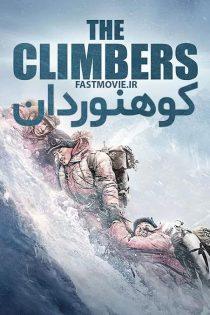 دانلود فیلم کوهنوردان The Climbers 2019