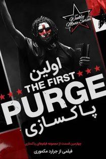 دانلود فیلم اولین پاکسازی The First Purge 2018