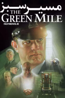 دانلود فیلم مسیر سبز The Green Mile 1999