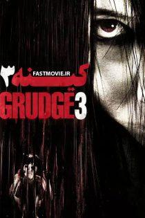 دانلود فیلم کینه ۳ با زیرنویس فارسی The Grudge 3 2009