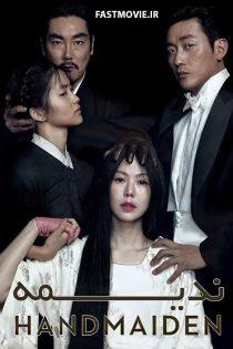دانلود فیلم کره ای ندیمه The Handmaiden 2016