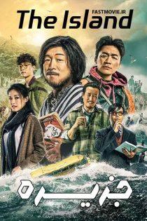 دانلود فیلم جزیره The Island 2018