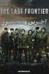 دانلود فیلم آخرین مرز The Last Frontier 2020