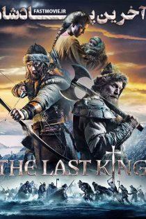 دانلود فیلم آخرین پادشاه The Last King 2016