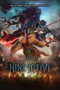 افسانه مویتای: 9 ساترا The Legend of Muay Thai: 9 Satra 2018