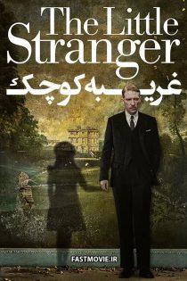دانلود فیلم غریبه کوچک The Little Stranger 2018