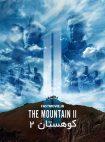 دانلود فیلم کوهستان ۲ با دوبله فارسی The Mountain 2 2016