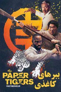 دانلود فیلم ببرهای کاغذی The Paper Tigers 2020