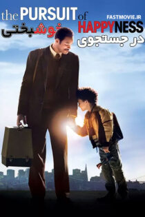 دانلود فیلم در جستجوی خوشبختی The Pursuit of Happyness 2006