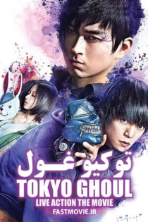دانلود فیلم توکیو غول Tokyo Ghoul 2017