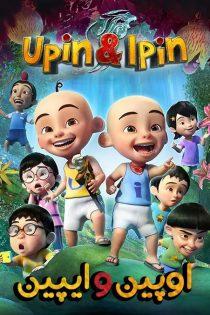 دانلود انیمیشن اوپین و ایپین Upin and Ipin 2019