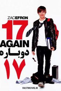 دانلود فیلم دوباره ۱۷ دوبله فارسی Seventeen 17 Again 2009