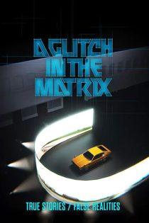 دانلود مستند یک اشکال در ماتریکس A Glitch in the Matrix 2021