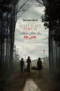 دانلود فیلم یک مکان ساکت بخش دوم A Quiet Place Part 2 2021