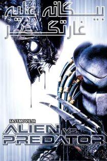 دانلود فیلم بیگانه علیه غارتگر Alien vs. Predator 2004