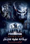بیگانه علیه غارتگر: مرثیه Aliens vs. Predator: Requiem 2007