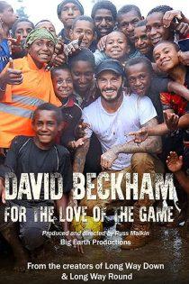 دانلود مستند دیوید بکهام: به عشق بازی David Beckham 2015