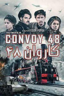 دانلود فیلم کاروان ۴۸ با زیرنویس فارسی Convoy 48 2019