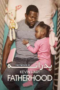 دانلود فیلم پدرانه Fatherhood 2021