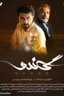 دانلود فصل اول سریال گاندو