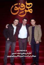 قسمت بیست و هشتم 28 همرفیق با حضور امین زندگانی و رحیم نوروزی