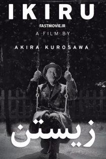 دانلود فیلم زیستن Ikiru 1952