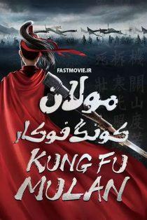 دانلود انیمیشن مولان کونگفو کار Kung Fu Mulan 2020