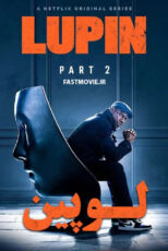 دانلود فصل دوم سریال لوپین Lupin Season 2 2021