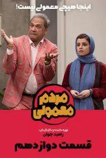 دانلود سریال مردم معمولی قسمت 12 دوازدهم